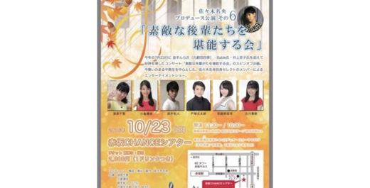 佐々木名央プロデュース公演その6「素敵な後輩たちを堪能する会」